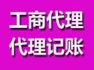 邵阳公司工商注册 3天出证 代理记账 资质代办 公司变更,
