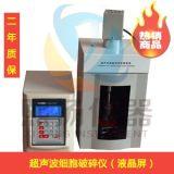 上海液晶屏超声波细胞粉碎机厂家 广东细胞粉碎机价格