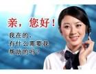 欢迎进入-% 苏州园区新飞空调(各中心)%售后服务网站电话