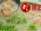 潮汕营养沙锅粥的连锁加盟加盟 干锅
