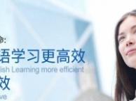 深圳零基础英语培训哪里好,福田零基础英语速成培训