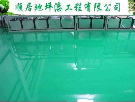 梅州地坪漆 梅州环氧地坪 梅州顺居地坪漆工程有限公司