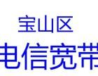 上海宝山区电信宽带办理