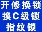 七星区开锁桂林市七星开汽车锁桂林七星区开保险柜锁防盗门锁