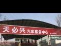 出租盐湖300平米厂房5000元/月
