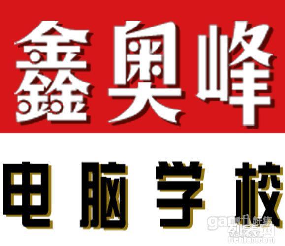哈尔滨平面设计 广告设计 婚纱影楼 淘宝美工培训学校短期速成