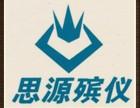 福州 ((思源)) 殡仪服务