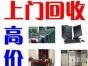 武昌二手办公家具回收 空调电器回收