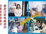嘉定江桥万达电脑培训 办公平面设计培训有新班开课