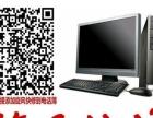 嘉兴市网络维修及各种电脑维修数据恢复并出售二手电脑