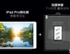 IPAD PRO 钢化屏 大尺寸贴膜如此简易