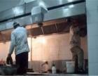 天津和平清洗排烟罩报价