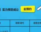 """2017山东省公务员面试""""早教班""""68元上两天"""