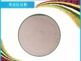 优质膨化带皮红豆粉,五谷杂粮膨化粉
