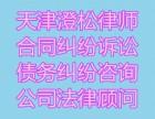 天津交通事故律师法律咨询天津律师事务所