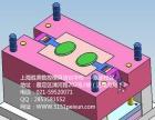 上海嘉定南翔封浜UG模具设计加工师班嘉定胜鼎培训