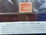 大藍天郵票介紹 大藍天郵票回收價格多少 郵票回收