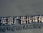 楚雄英豪广告传媒有限公司