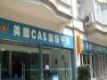 美国CAS国际干洗 美国CAS国际干洗加盟招商