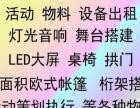 大型会议,路演品牌推广策划惠州开业仪式庆典策划公司
