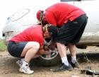 大连24小时汽车道路救援维修补胎搭电送油拖车
