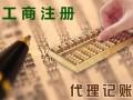 南阳创业扶持 0元工商注册 代理记账 进出口备案