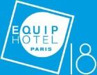 2018年法国巴黎国际酒店用品展览会