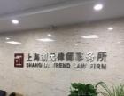 上海企业法律事务所咨询 上海电话法律援助 律师事务