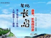 蓬莱、长岛 渔家乐 品质四日游(每周二,周五铁发)