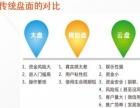 东金云交易全国运营中心火爆招商加盟 零售业