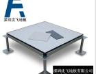 广东省第一家防静电地板厂家 深圳沈飞防静电地板