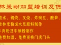 秦皇米粉免费加盟/供料/技术培训
