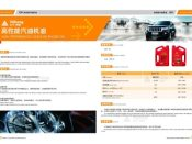 厂家推荐优质机油环保汽油机油