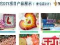 儿童个性益智DIY陶艺手工坊金额 1-5万元