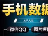 查聊天记录恢复苹果安卓QQ聊天记录删除粉碎数据