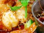 爱呦虾好吃的虾火锅加盟