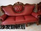 天津哪家沙发换面便宜 沙发换面价格