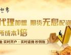深圳期货配资加盟怎么加盟?