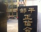 邹平县正信代理记账有限公司