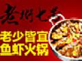 老街七号鱼虾火锅加盟