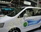 新能源汽车招商加盟加儿童乐园 投额 20-50万元