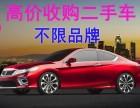 上海求购二手私家车