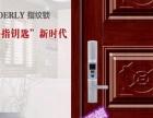西安酒店锁,指纹锁批发代理.就选零负担品牌智能锁