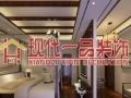现代一品专业承接室内 别墅 写字楼 办公室等装修