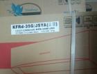 出售金三洋大1.5匹全新全国联保冷暖挂机空调