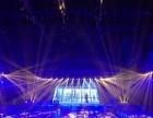 活动庆典展会会议策划执行灯光音响LED大屏舞台搭建