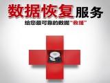 福州数据恢复 宁德数据恢复 莆田数据恢复 开盘恢复数据