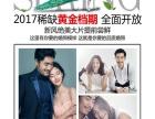 台北丽人婚纱摄影:开年大戏