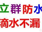 天津专业屋面防水立群防水公司承接各种防水工程