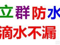 天津专业房屋维修专治窗户漏水阳台漏水